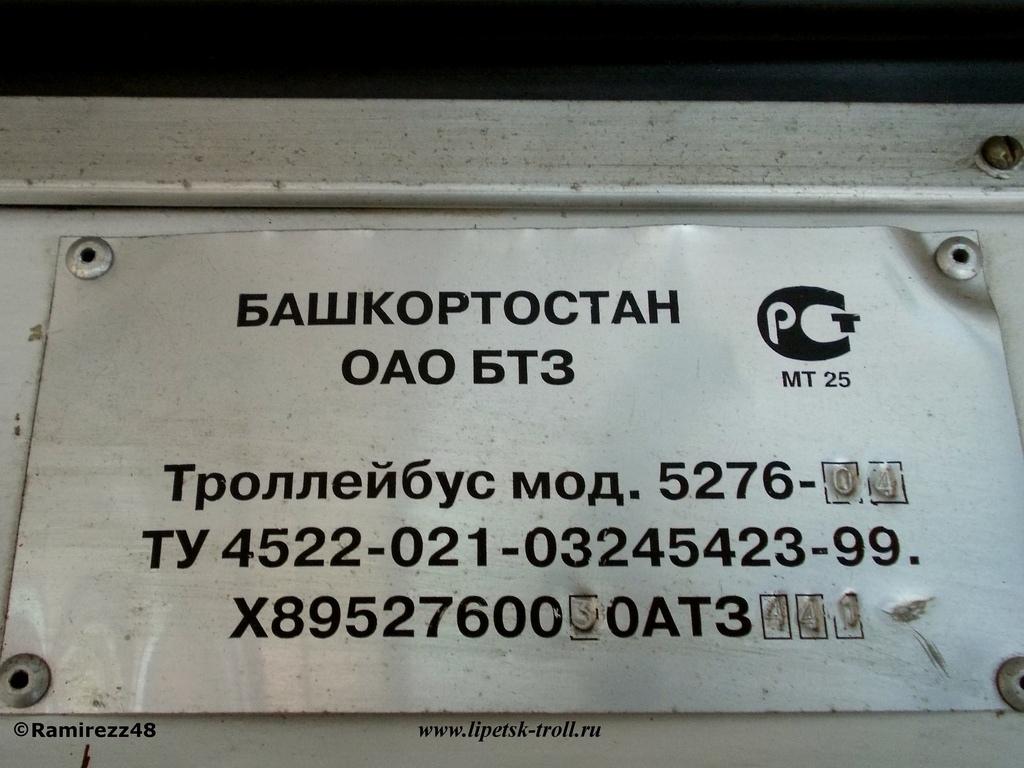 тр 032-36
