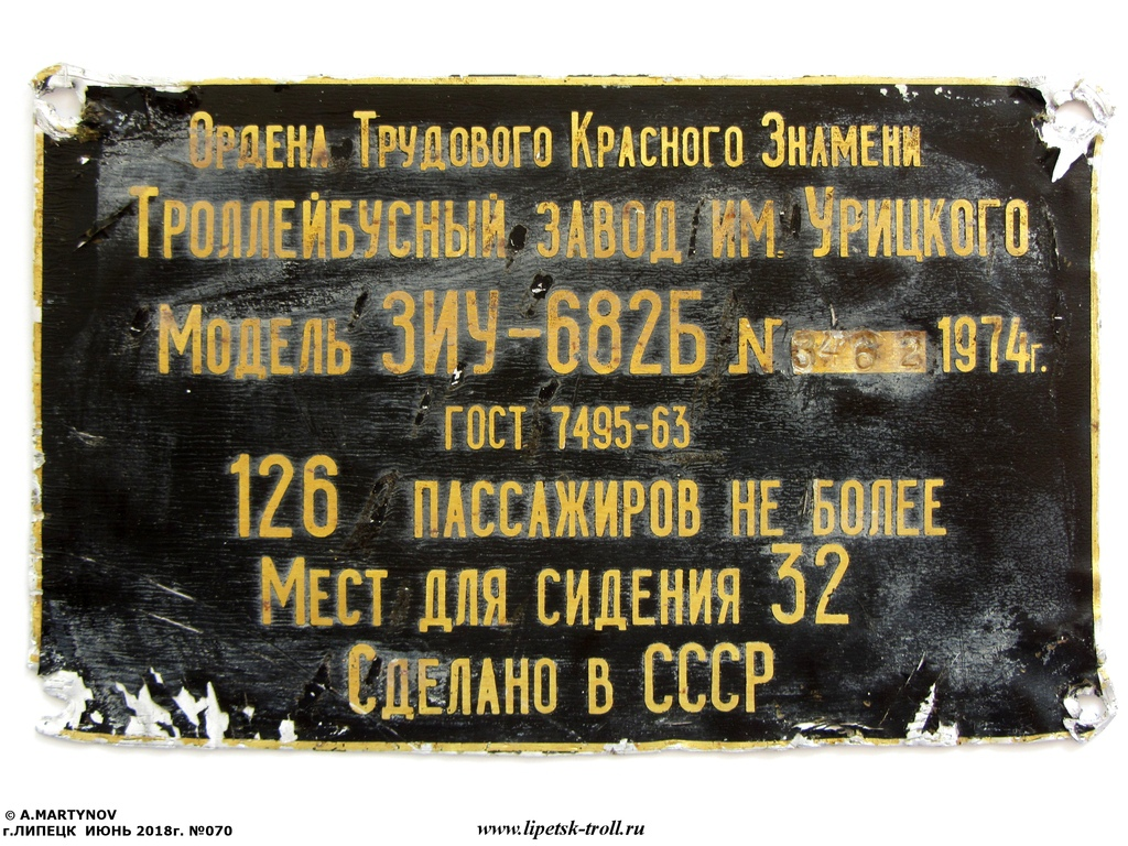тр 070-11