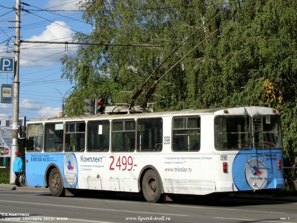 тр 098-24