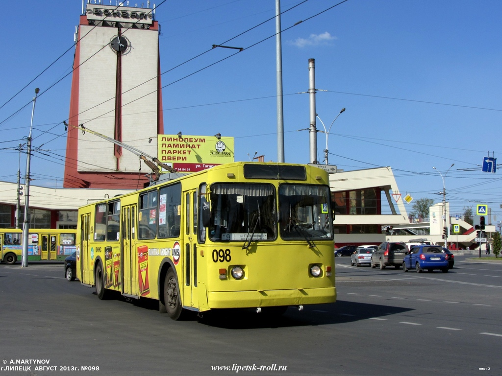 тр 098-53